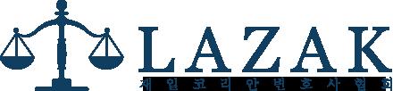 LAZAK 재일코리안변호사협회